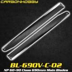 CarbonHobby (BL-690V-C-02) NP 60~90 Class 690mm Main Blades