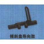 Walkera (HM-5G4Q3-Z-06) Swashplate guide frame