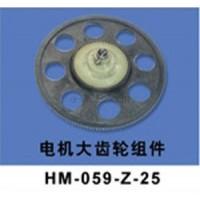 Walkera (HM-059-Z-25) Main Gear Set